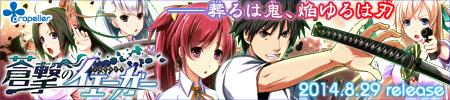 蒼撃のイェーガー 2014.8.29 RELEASE